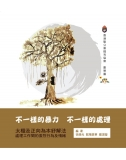 PGR tai chi book_cover